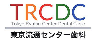 大田区 平和島の東京流通センター歯科クリニックです。虫歯 予防歯科 歯周病 審美 ホワイトニングは当医院へどうぞ。